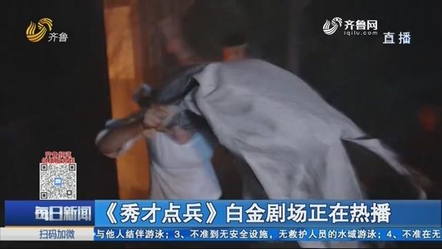 """《秀才点兵》:李倩飒爽演绎""""匪中之花"""""""