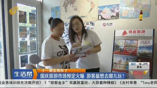 【十一黄金周来了】国庆旅游市场预定火爆 游客最想去哪儿玩?
