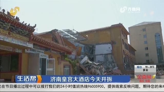 济南皇宫大酒店9月16日开拆