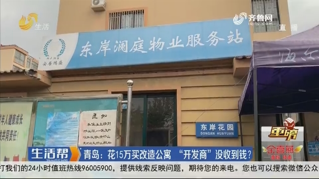 """【重磅】青岛:花15万买改造公寓 """"开发商""""没收到钱?"""