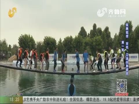20200916《快乐向前冲》:挑战网红桥
