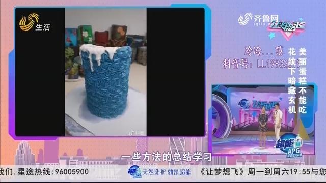 20200916《让梦想飞》:美丽蛋糕不能吃 花纹下暗藏玄机