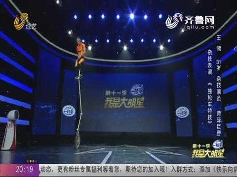 20200916《我是大明星》:王领表演独轮车特技