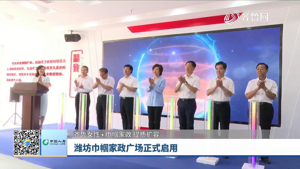 潍坊巾帼家政广场正式启用