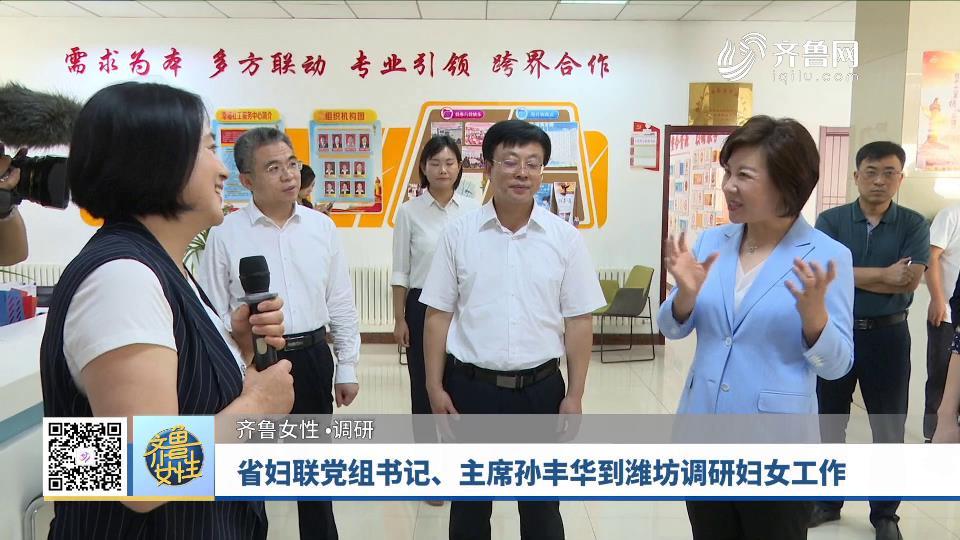 省妇联党组书记、主席孙丰华到潍坊调研妇女工作