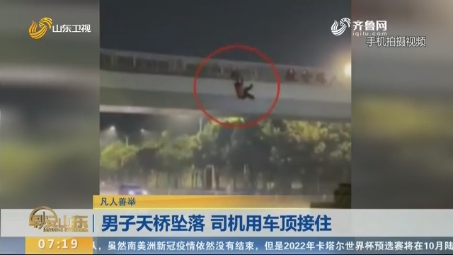 【凡人善举】男子天桥坠落 司机用车顶接住