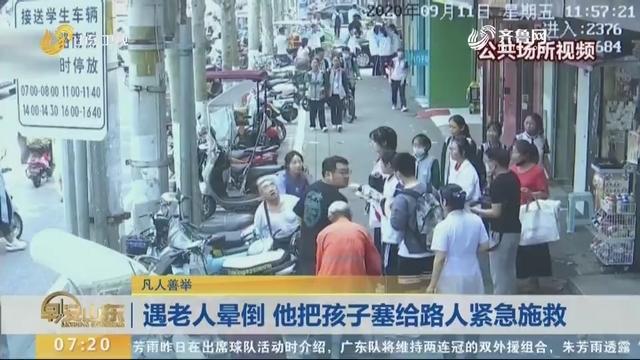 【凡人善举】遇老人晕倒 他把孩子塞给路人紧急施救