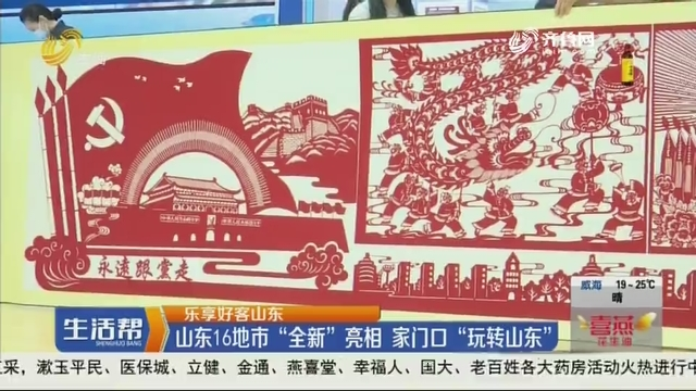 """【乐享好客山东】山东16地市""""全新""""亮相 家门口""""玩转山东"""""""