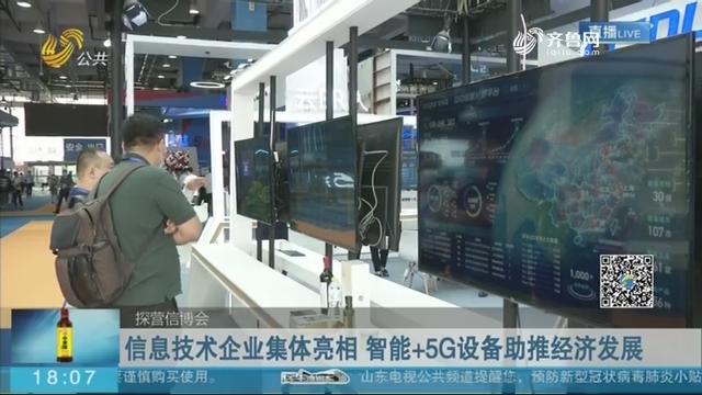 信息技术企业集体亮相 智能+5G设备助推经济发展