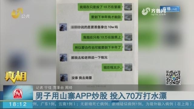 男子用山寨APP炒股 投入70万打水漂