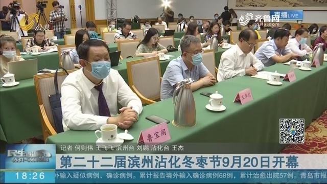 第二十二届滨州沾化冬枣节9月20日开幕