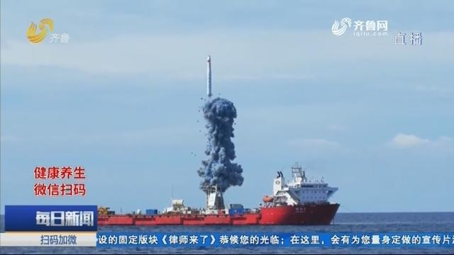 长征11号运载火箭成功在烟台海域发射