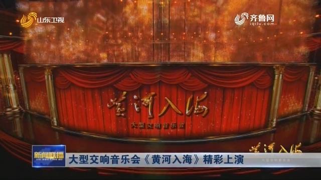 大型交响音乐会《黄河入海》精彩上演