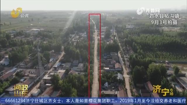 【问政山东】农村县道修了十次没修好  泗水县县长:道路将拓宽至9米  确保11月份贯通