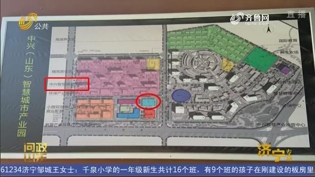 【问政山东】智慧产业园不见产业只见草 济宁市任城区区长:争取三个月把项目开起来