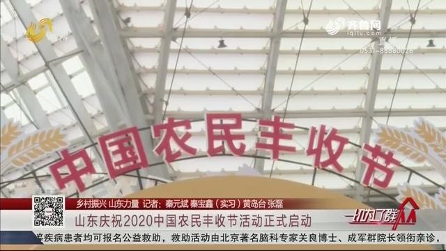 【乡村振兴 山东力量】山东庆祝2020中国农民丰收节活动正式启动