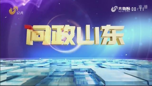 2020年9月17日《问政山东》问政济宁