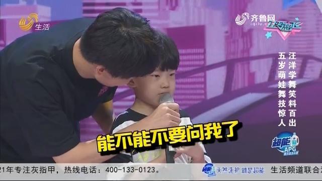 20200917《让梦想飞》:五岁萌娃舞技惊人 汪洋学舞笑料百出
