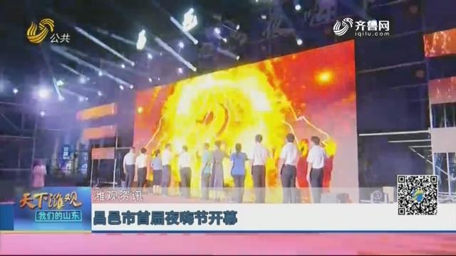 【潍观资讯】昌邑市首届夜嗨节开幕