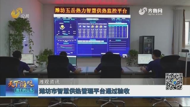 【潍观资讯】潍坊市智慧供热管理平台通过验收