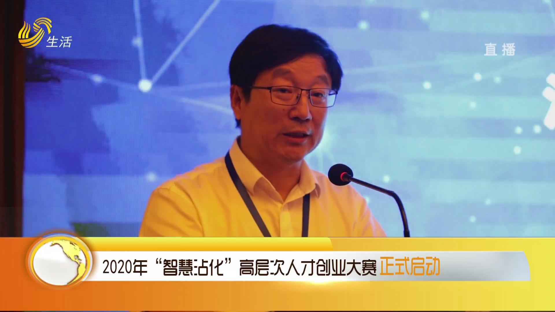 """2020年""""智汇沾化""""高层次人才创业大赛正式启动"""