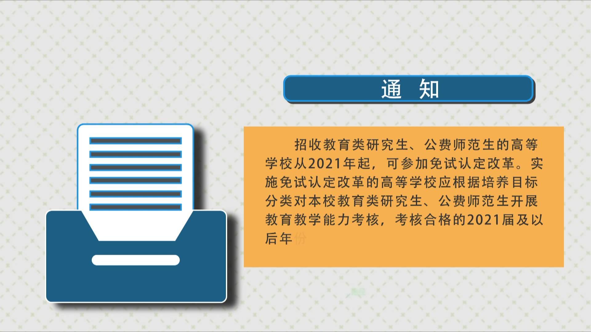 教育部关于印发《教育类研究生和公费师范生免试认定中小学教师资格改革实施方案》的通知《山东教育周刊》20200913播出