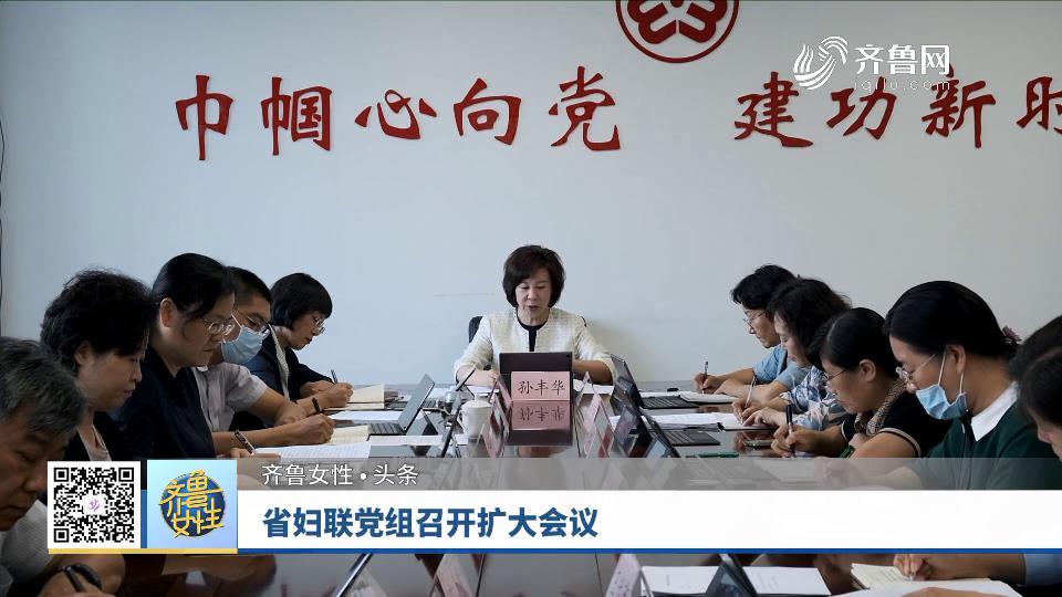 省妇联党组召开扩大会议