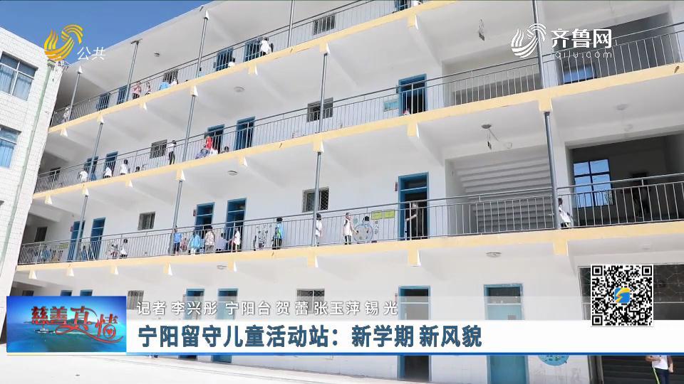 慈善真情:宁阳留守儿童活动站——新学期 新风貌