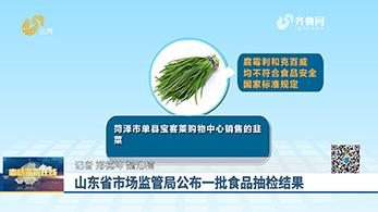 山东省市场监管局公布一批食品抽检结果