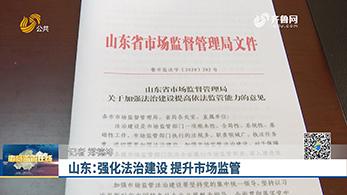 山东:强化法治建设 提升市场监管