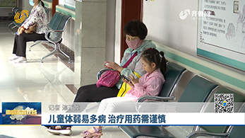 儿童体弱易多病 治疗用药需谨慎