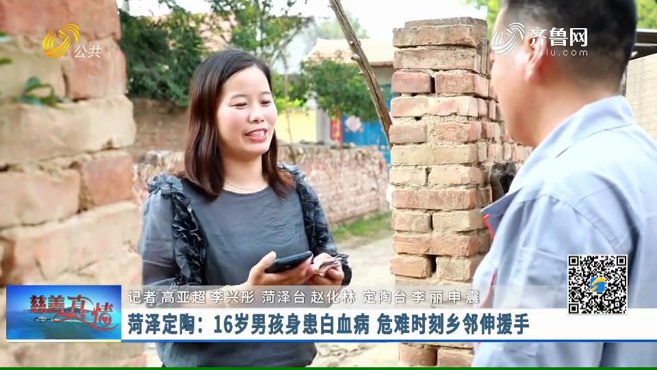 慈善真情:菏泽定陶——16岁男孩身患白血病 危难时刻乡邻伸援手