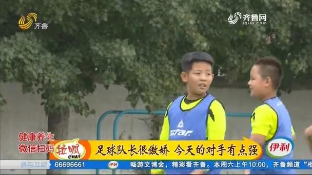 济南:足球队长很傲娇 今天的对手有点强