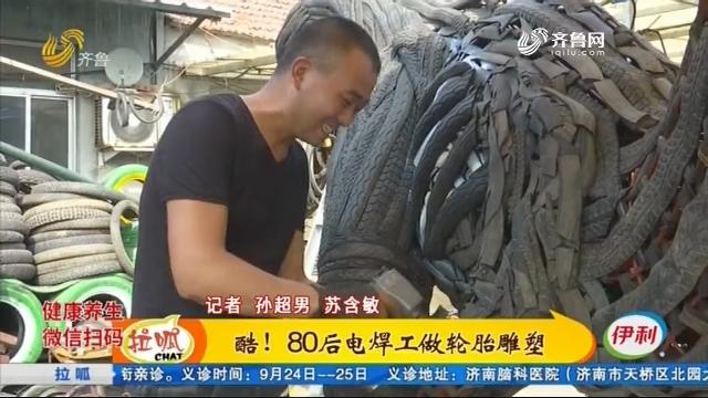 淄博:酷!80后电焊工做轮胎雕塑