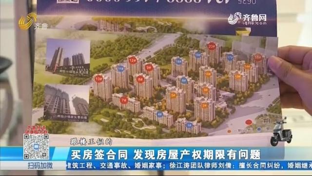 聊城:买房签合同 发现房屋产权期限有问题