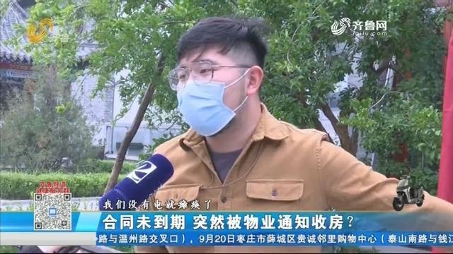 济南:合同未到期 突然被物业通知收房?