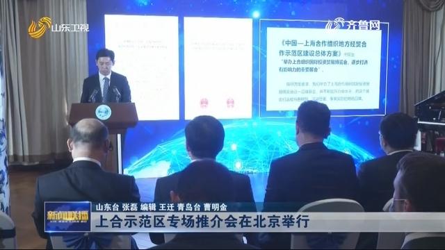 上合示范区专场推介会在北京举行