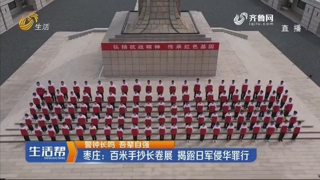 枣庄:百米手抄长卷展 揭露日军侵华罪行