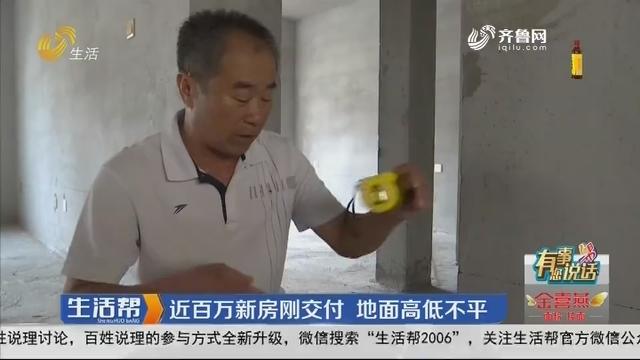 【有事您说话】东营:近百万新房刚交付 地面高低不平