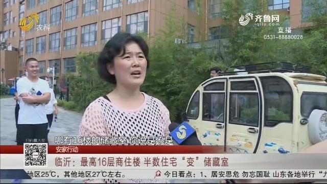 """【安家行动】临沂:最高16层商住楼 半数住宅""""变""""储藏室"""