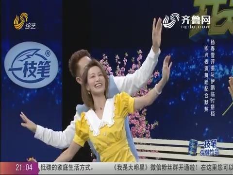 20200918《我是大明星》:杨春雪评委与选手临时搭档 即兴表演舞蹈