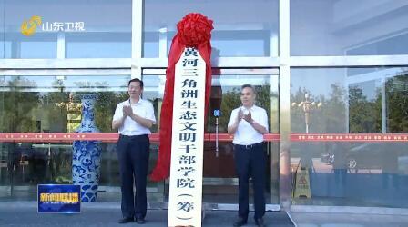 山东首家生态文明干部学院在东营揭牌
