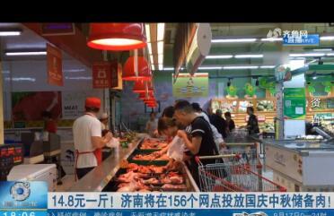 14.8元一斤!济南将在156个网点投放国庆中秋储备肉!