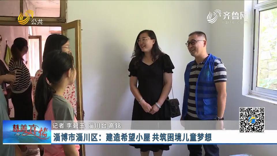 慈善真情:淄博市淄川区——建造希望小屋 共筑困境儿童梦想