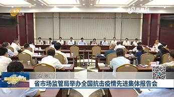 省市场监管局举办全国抗击疫情先进集体报告会