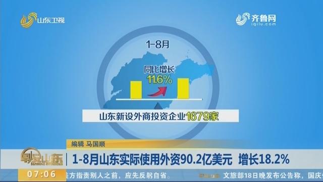 1-8月山东实际使用外资90.2亿美元 增长18.2%
