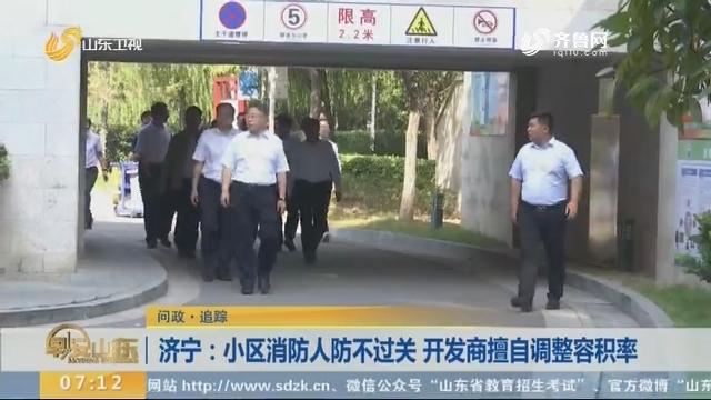【问政·追踪】济宁:小区消防人防不过关 开发商擅自调整容积率