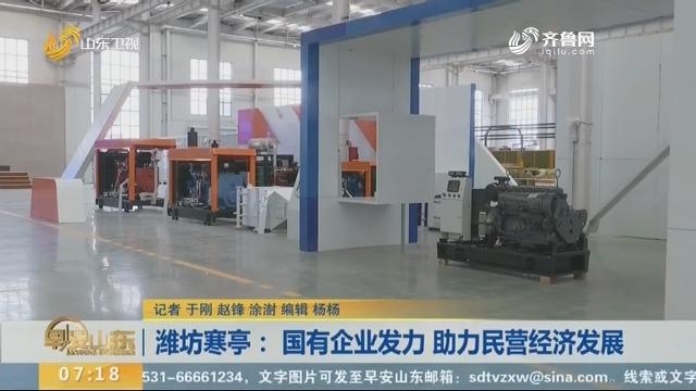 潍坊寒亭: 国有企业发力 助力民营经济发展