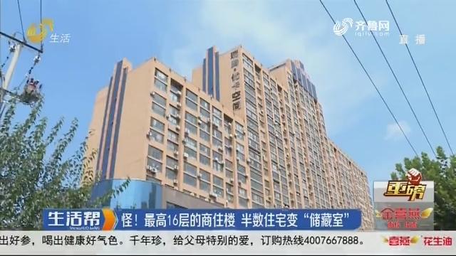"""【重磅】怪!最高16层的商住楼 半数住宅变""""储藏室"""""""