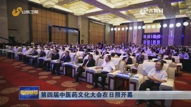 第四届中医药文化大会在日照开幕